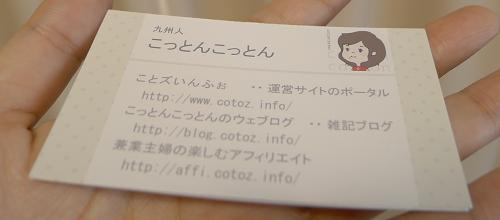 af120424-meishi.JPG